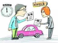 怎样选购库存车省钱?
