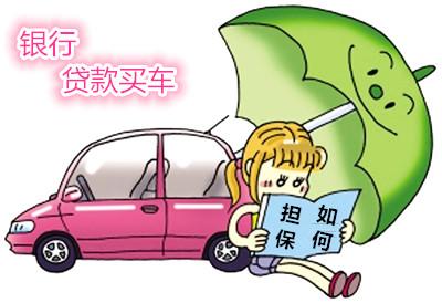 申请汽车消费贷款应注意哪些细节?