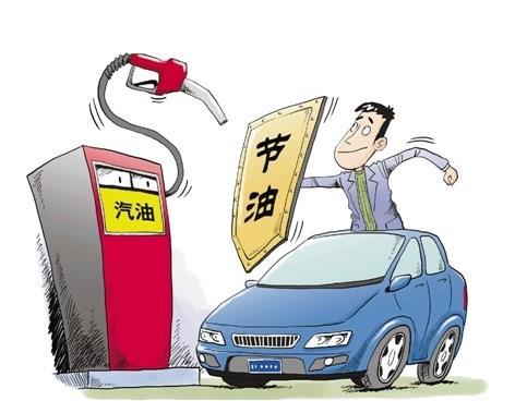 行前准备中的节油技巧有哪些呢?